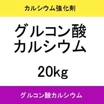 画像1: [軽]グルコン酸カルシウム【20kg】扶桑化学・食品添加物・果実酸・カルシム強化剤【納期7日】