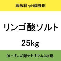 [軽]リンゴ酸ソルト(DL-リンゴ酸ナトリウム3水和物)扶桑化学・食品添加物・果実酸【納期7日】