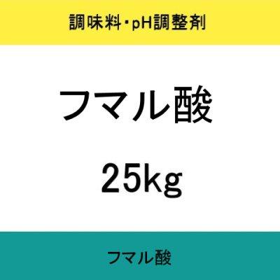 フマル酸【25kg】扶桑化学・食品添加物・果実酸