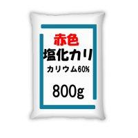 塩化カリ【粒状】【赤色】塩化カリウム肥料(KCl)|水溶性加里60%【800g】Potassium chloride