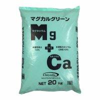 粒状-マグカルグリーン【20kg】水溶性苦土14%+水溶性カルシウム10%のダブルの効果【日祭日の配送・時間指定不可】