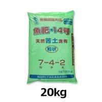 【粒状】魚肥 14号(N7-P4-K2)【20kg】【有機JAS適合資材】【日祭日の配送および時間指定不可】