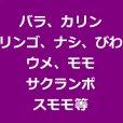 バラとバラ科果樹専用《低分子・低粘度2%キトサン溶液》
