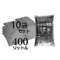 発酵牛ふん堆肥-ちから堆肥-【400L(40リットルx10袋)】20〜60坪用【日祭日の配送・時間指定不可】