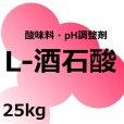 画像1: 精製 L-酒石酸(しゅせきさん) (タルタル酸-Tartaric acid)【25kg】扶桑化学・食品添加物・果実酸【納期7日】 (1)