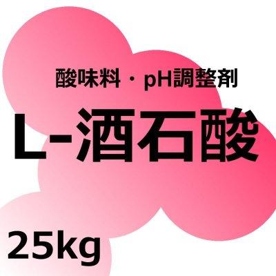 画像1: 精製 L-酒石酸(しゅせきさん) (タルタル酸-Tartaric acid)【25kg】扶桑化学・食品添加物・果実酸【納期7日】