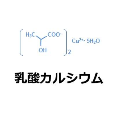 乳酸カルシウム