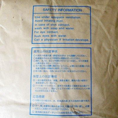 フマル酸一ナトリウム【25kg】