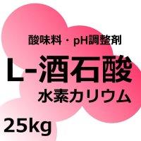 L-酒石酸水素カリウム【25kg】扶桑化学・食品添加物グレード・果実酸【納期7日】