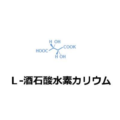 L-酒石酸水素カリウム