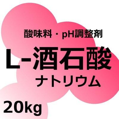 L-酒石酸ナトリウム【20kg】
