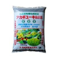 粒状-アカギユーキ888 (N8-P8-K8)【20kg】漢方薬製法-有機率50%(硫酸加里使用)最高級有機化成肥料