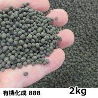 粒状-有機化成888 (N8-P8-K8)【2kg】漢方薬製法-有機率50%(硫酸加里使用)最高級有機化成肥料
