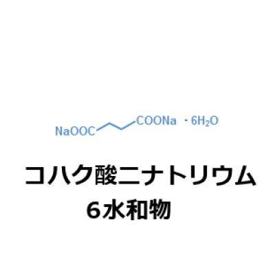 コハク酸二ナトリウム・6水和物