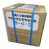 有機液体肥料-サトウキビのちから水845(N8-P4-K5)【20kg】【送料無料】【日祭日の配送・時間指定不可】