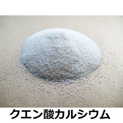 クエン酸カルシウム【20kg