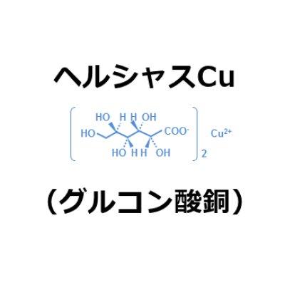 ヘルシャスCu(グルコン酸銅)