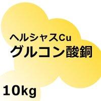 [軽]【法人様へのみの販売】ヘルシャスCu(グルコン酸銅)【10kg】【納期7日】食品添加物・果実酸・扶桑化学