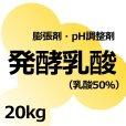 発酵乳酸(乳酸50%)