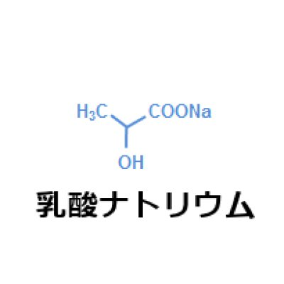 乳酸ナトリウム(乳酸ナトリウム50%)