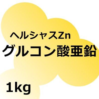 ヘルシャスZn(グルコン酸亜鉛)