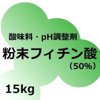 粉末-フィチン酸(50%)- phytic acid 【15kg】扶桑化学・食品添加物・果実酸【納期7日】