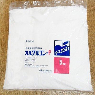 カルグルコンP-豆腐-充填用【5kg】豆腐用凝固剤・グルコン酸(食品添加物)