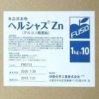 【法人様へのみの販売】ヘルシャスZn(グルコン酸亜鉛)【10kg】【納期7日】食品添加物・果実酸・扶桑化学