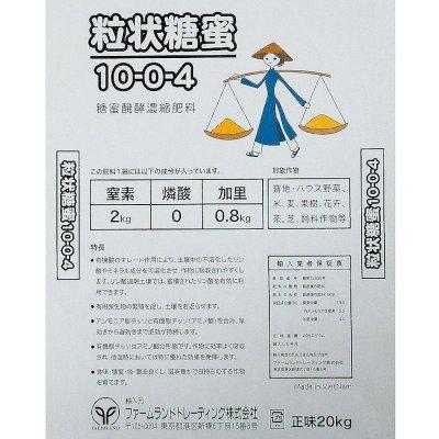 糖蜜発酵濃縮肥料(N10-K4)【粒状糖蜜】【20kg】
