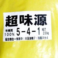 超味源(5-4-1)【20kg】魚のぼかし-有機100%ぼかしペレット