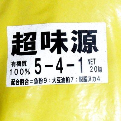 魚のぼかし 超味源5-4-1