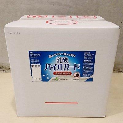 高濃度微生物 乳酸バイオガード 【10L】天然由来の成分だから安心・安全