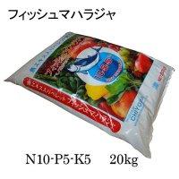 フィッシュマハラジャ(N10-P5-K5)【20kg】魚エキス入り有機ペレット肥料(有機質68%)【日祭日の配送・時間指定不可】