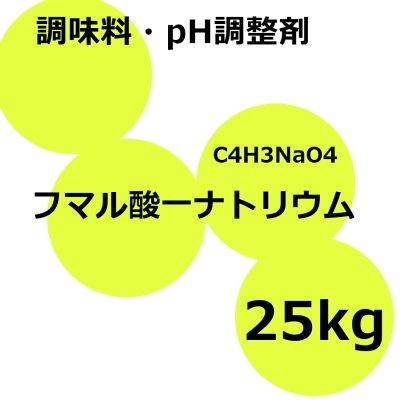 フマル酸一ナトリウム【25kg】扶桑化学・食品添加物・果実酸【納期7日】