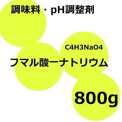 フマル酸一ナトリウム【800g】