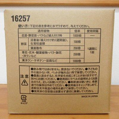 ハイポネックス|リキダス【10L】