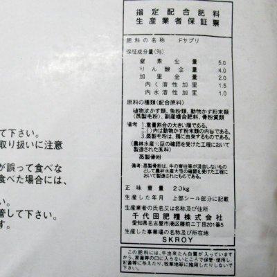 画像5: フィッシュサプリ(5-4-2)【20kg】魚エキス主体のオール有機質ペレット