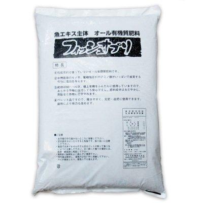 画像4: フィッシュサプリ(5-4-2)【20kg】魚エキス主体のオール有機質ペレット