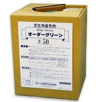オーダーグリーン【10kg】芝生用着色剤