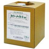 カラーメイトF20【10kg】フェアウェイ用芝生着色剤