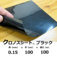 クロノスシート(ブラック)0.15mmx1000mmx100m|EVA配合農業用特殊フィルム(水耕栽培用シート)