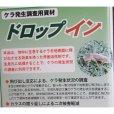 ドロップイン【1L】ケラ発生調査用資材(芝生養生)難防除害虫のケラ対策に