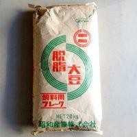 脱脂大豆フレーク(A飼料)【20kg】※メーカーお任せ