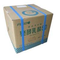 [軽]発酵乳酸90(乳酸90%)【20kg・液体】扶桑化学・食品添加物・果実酸【納期7日】