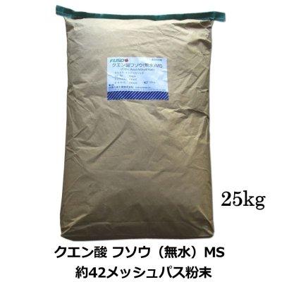 クエン酸 フソウ(無水)MS - 約42メッシュパス粉末