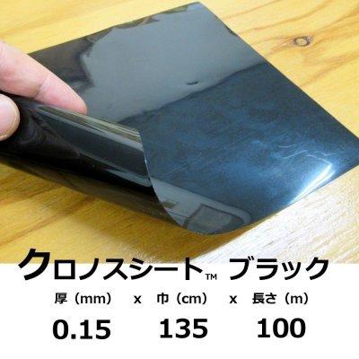 クロノスシート(ブラック)0.15mmx1350mmx100m|EVA配合農業用特殊フィルム(水耕栽培用シート)