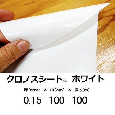 クロノスシート(ホワイト)0.15mmx1000mmx100m|EVA配合農業用特殊フィルム(水耕栽培用シート)