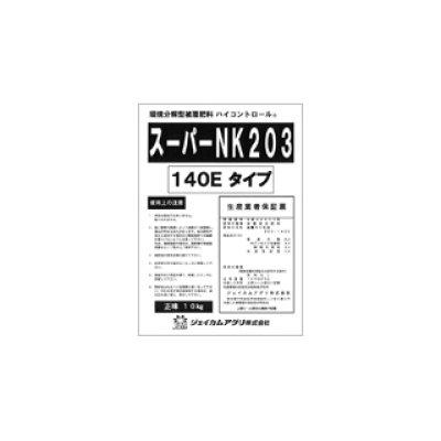 ハイコントロールスーパーNK203 被覆NK化成(N20-P0-K13)