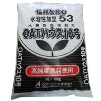 養液栽培用|OATハウス10号肥料(水溶性加里53%)|大塚ハウス10号【10kg】