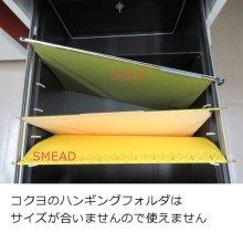 詳細写真3: 【SMEAD】ハンギングフォルダー用スチールフレーム SMD64855|2個1組